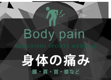 身体の痛み
